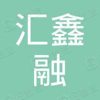 北京汇鑫融桥梁隧道建筑工程有限公司