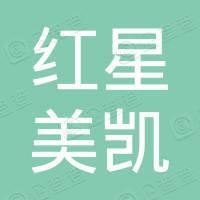 郑州市郑东新区红星美凯龙美藤世家家具店
