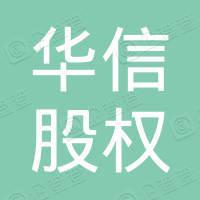 上海新丝路华信股权投资基金合伙企业(有限合伙)