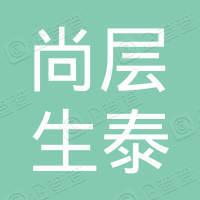 北京尚层生泰技术有限公司