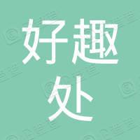 赣州宇果网络科技有限公司