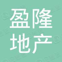 广州盈隆房地产开发有限公司