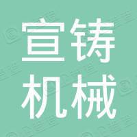 哈尔滨宣铸机械制造有限公司