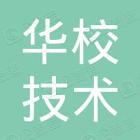深圳华校技术有限公司