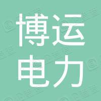 北京博运电力工程安装有限公司