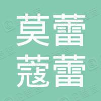 福建省莫蕾蔻蕾贸易有限公司