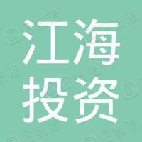安徽江海投资集团有限公司