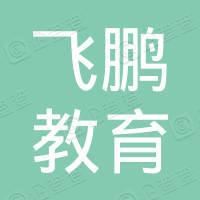 深圳市飞鹏教育服务有限公司