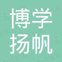 深圳市博学扬帆文化发展有限公司