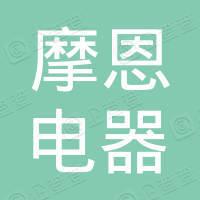 惠州市摩恩电器有限公司