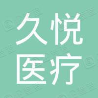 上海久悦医疗科技有限公司