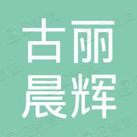 永康市古丽晨辉橡塑制品厂