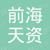 深圳前海天资资产管理有限公司