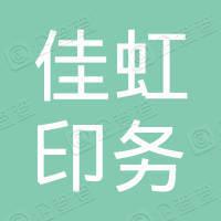 北京市佳虹印务有限公司