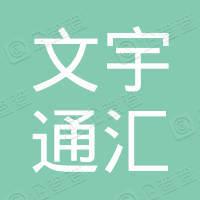 北京文宇通汇信息技术咨询有限公司