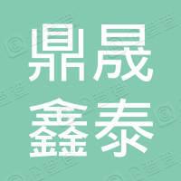 宁波梅山保税港区鼎晟鑫泰投资管理合伙企业(有限合伙)