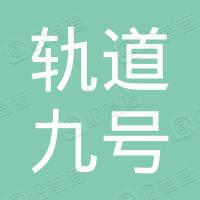 重庆轨道九号线建设运营有限公司