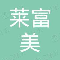 深圳市莱富美科技有限公司