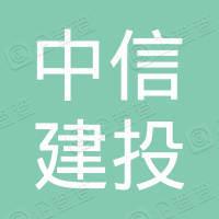 深圳中信建投经济咨询有限公司