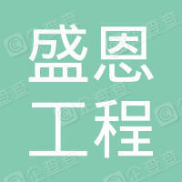 福建省盛恩工程劳务有限公司