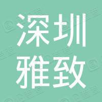 深圳雅致钢结构工程有限公司