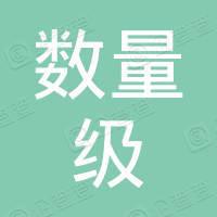 数量级(上海)信息技术有限公司