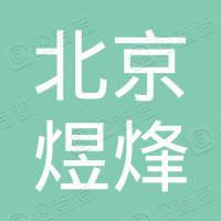 北京煜烽市政工程有限公司