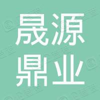 北京晟源鼎业商贸有限公司