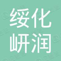 绥化岍润建筑材料销售有限公司