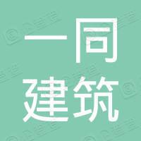 黑龙江一同建筑工程有限公司明水分公司
