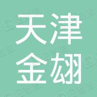 天津市金翃环保工程有限公司