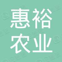 黑龙江惠裕农业机械经销有限公司