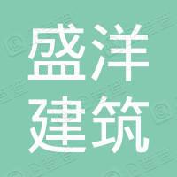 黑龙江省盛洋建筑工程有限公司