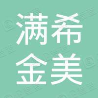 深圳市满希金美广告有限公司
