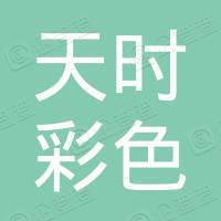 北京天时彩色印刷有限公司