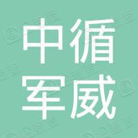 中循军威莱茵(北京)特种车辆研究所