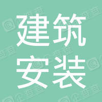 大庆建筑安装工程集团公司