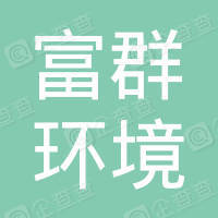 北京富群环境科技研究院