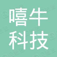 深圳嘻牛科技有限公司