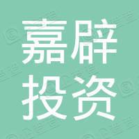 嘉辟(深圳)投资管理中心(有限合伙)