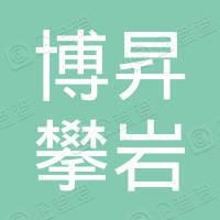 深圳博昇攀岩俱乐部有限公司