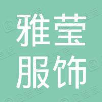 福州雅莹服饰有限公司