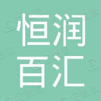 北京恒润百汇信息咨询中心(有限合伙)