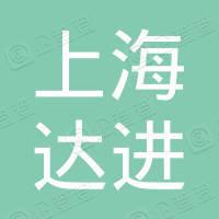 上海达进生物科技有限公司