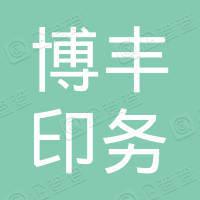 北京博丰印务有限公司