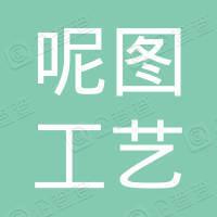 义乌市呢图工艺品有限公司