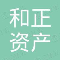 深圳市和正资产管理有限公司