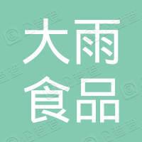 沈阳大雨食品有限公司