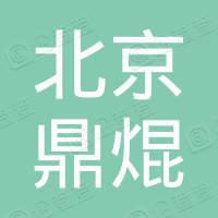 北京鼎焜钢结构工程有限公司