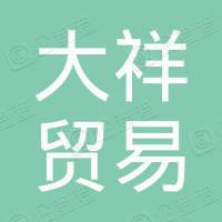 深圳市大祥贸易有限公司